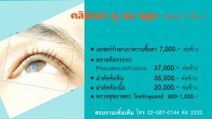 เลเซอร์รักษาเบาหวานขึ้นตา