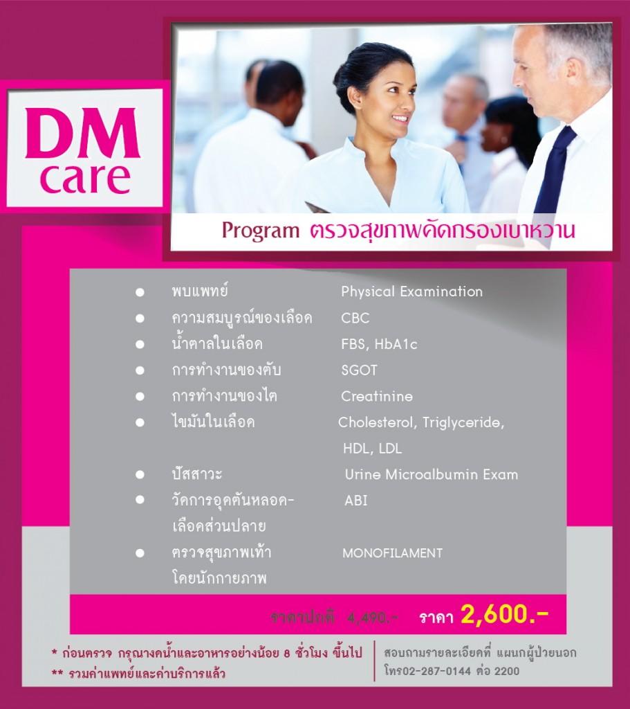 dm-care-1