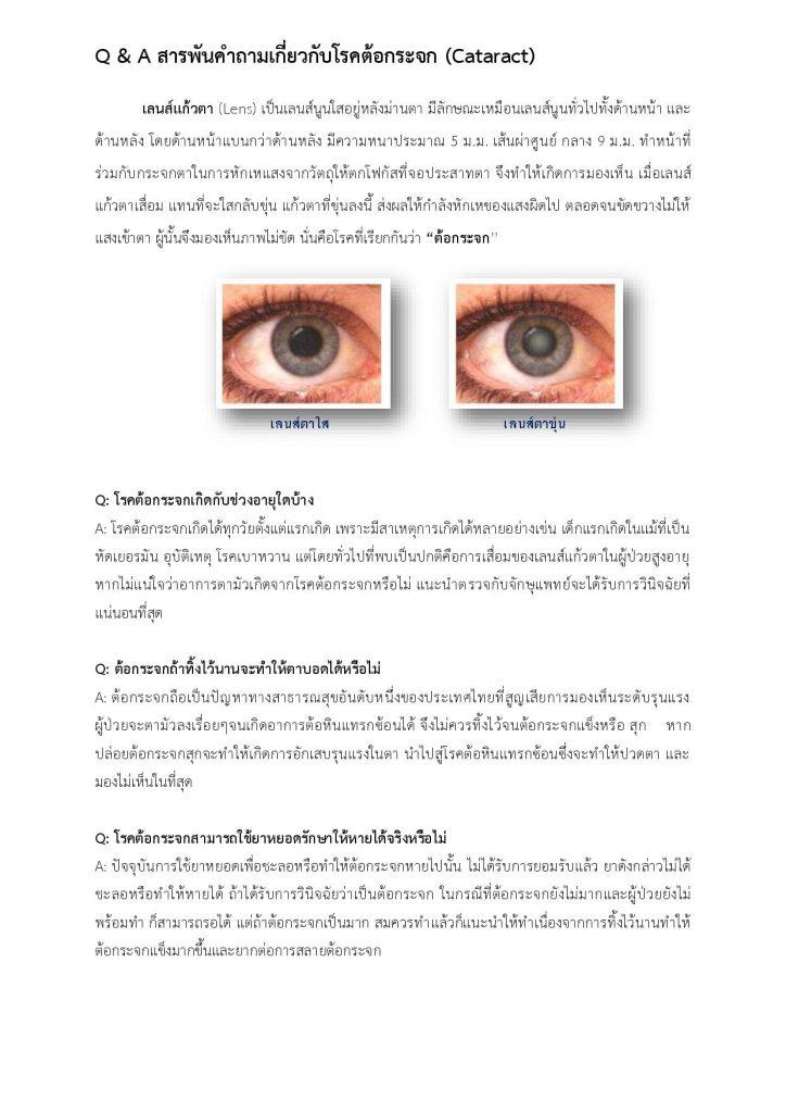 Q&A  Cataract (1)