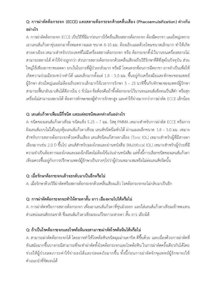 Q&A  Cataract (2)