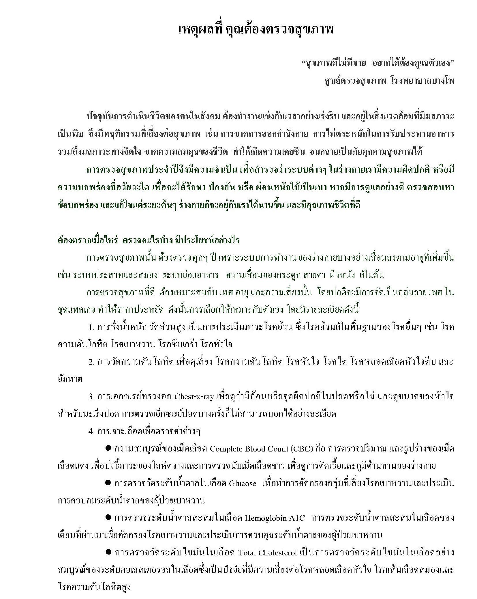 checkup1_page_11-1