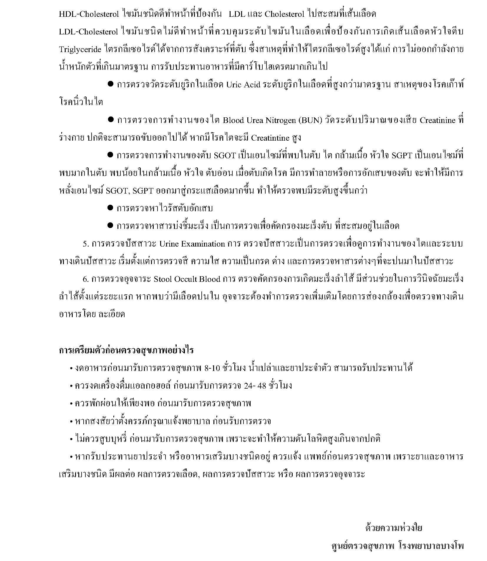 checkup1_page_11-2