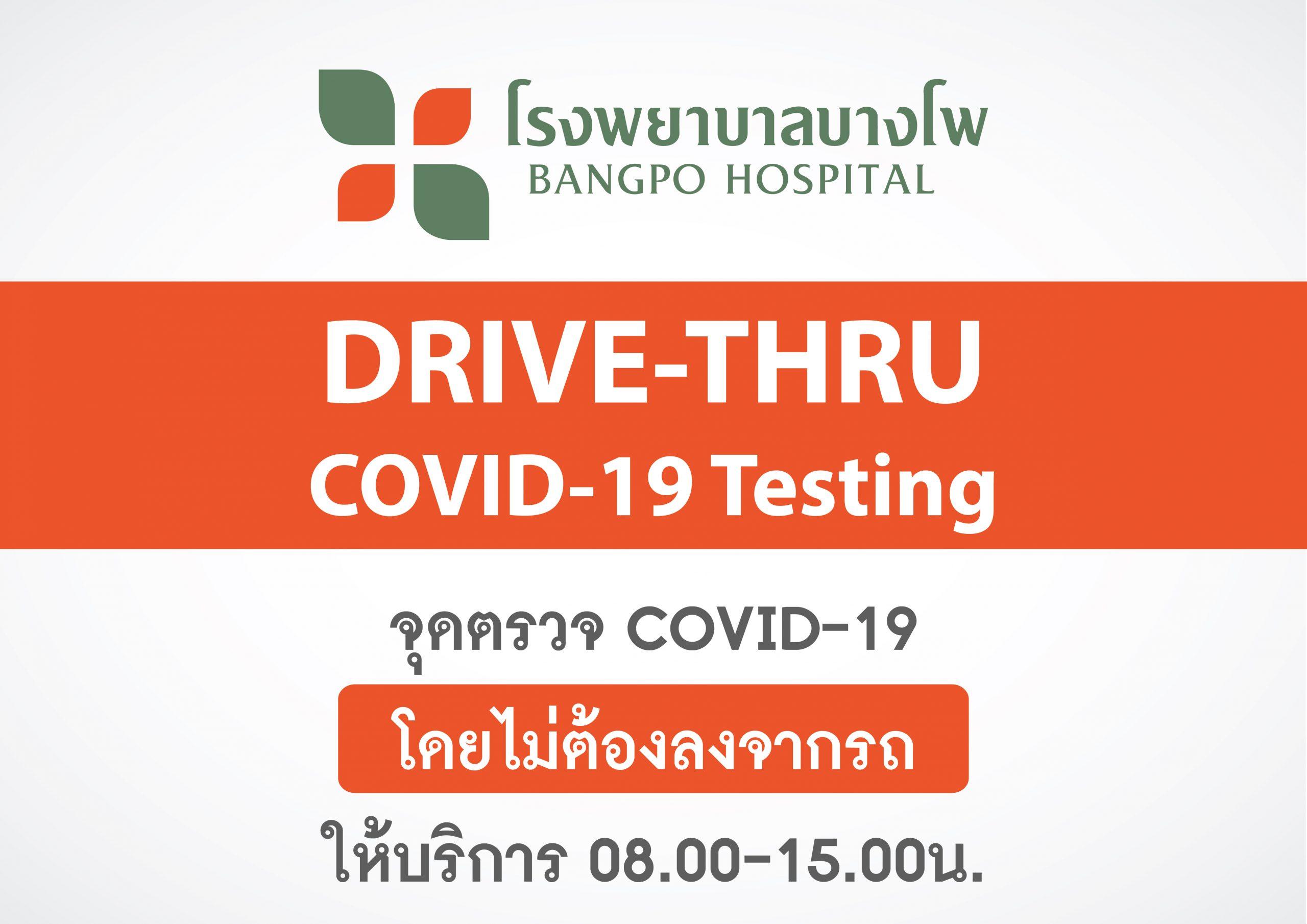covid-19 Drive-thru